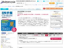 会社四季報 CD-ROM