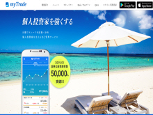 無料の投資管理アプリ【マイトレード】
